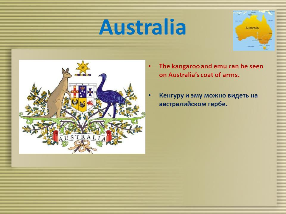 Australia The kangaroo and emu can be seen on Australia's coat of arms.