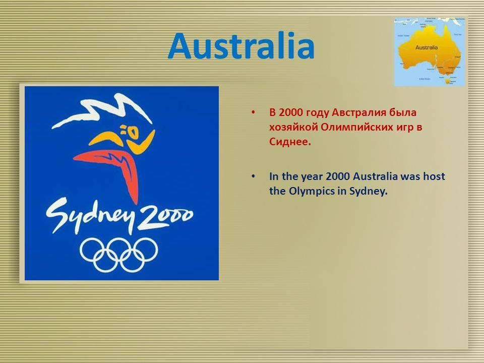 Australia В 2000 году Австралия была хозяйкой Олимпийских игр в Сиднее.