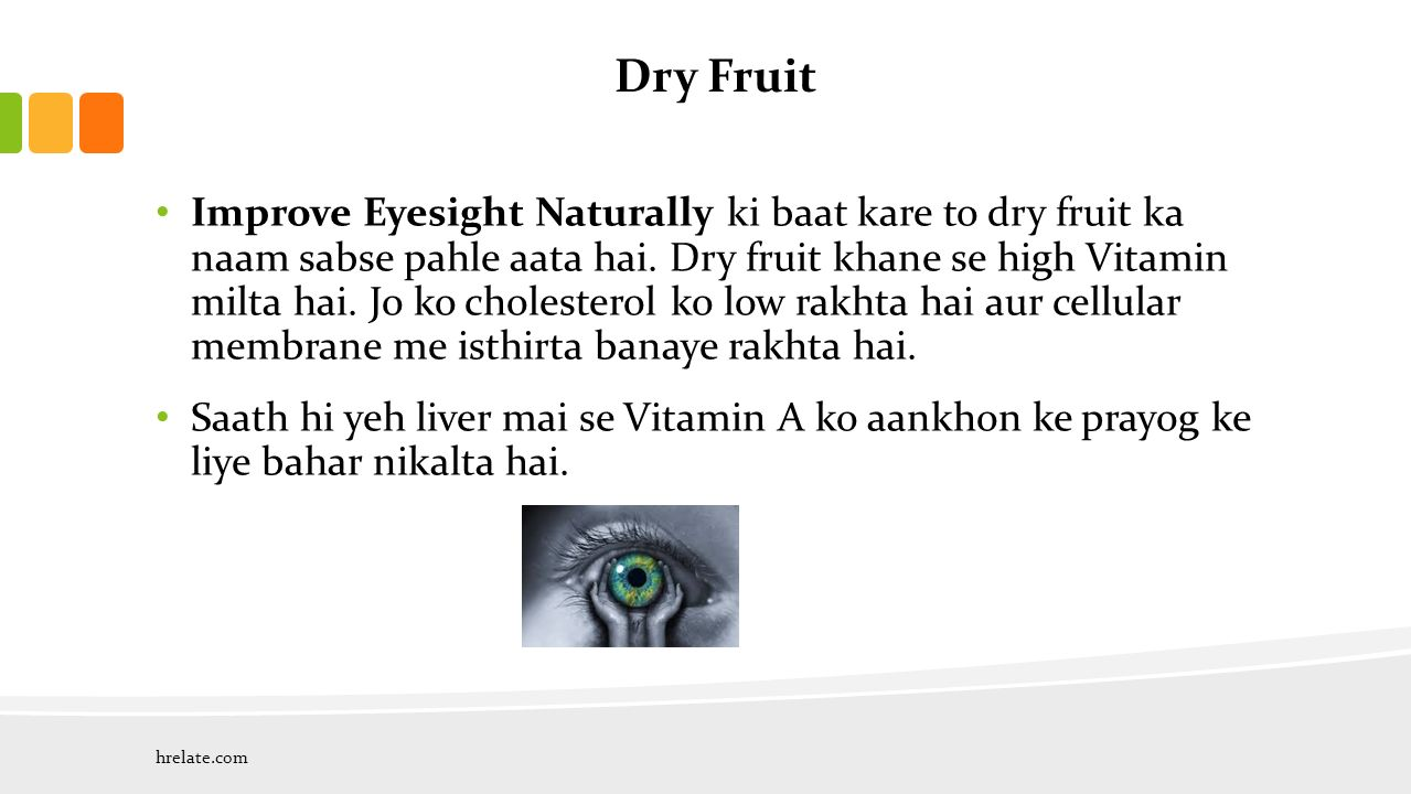 Dry Fruit Improve Eyesight Naturally ki baat kare to dry fruit ka naam sabse pahle aata hai.