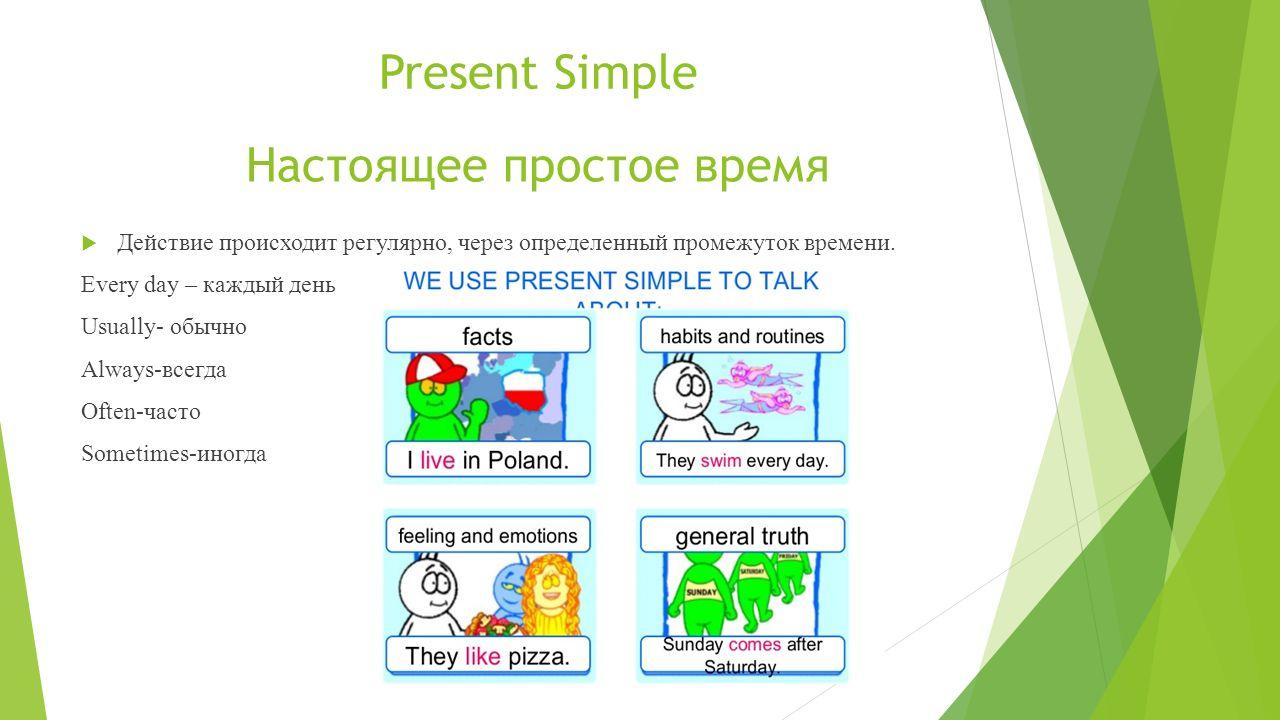 Present Simple  Действие происходит регулярно, через определенный промежуток времени.