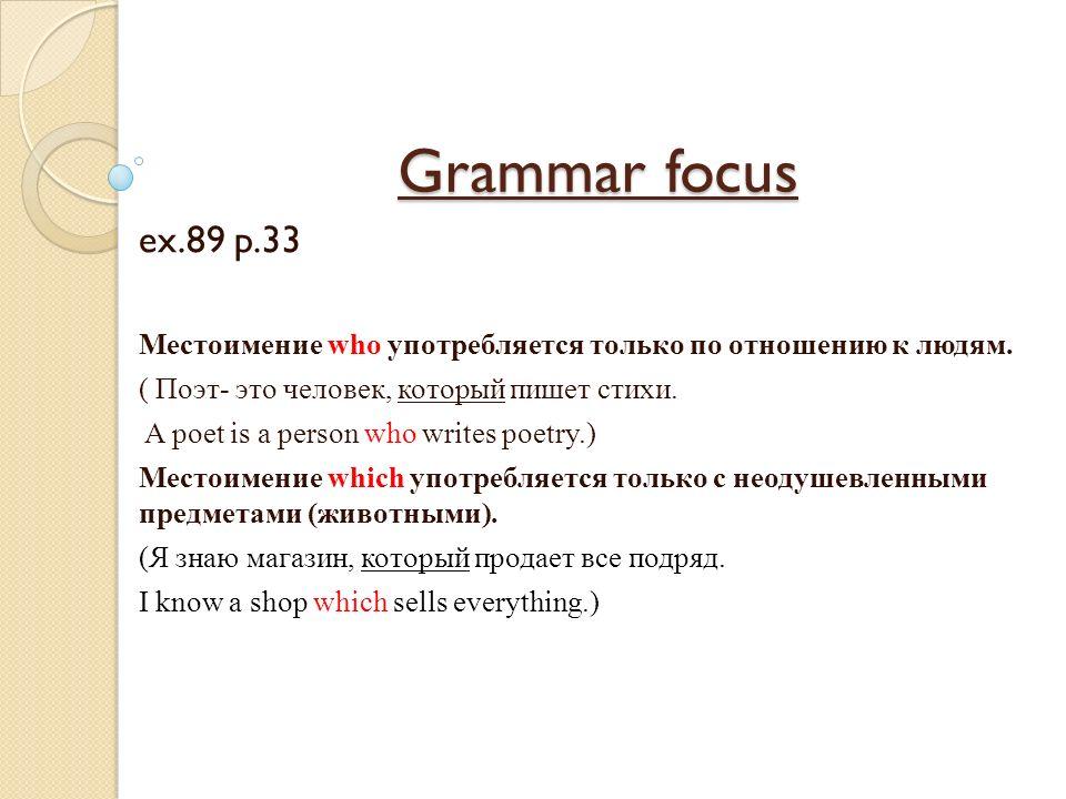Grammar focus ex.89 p.33 Местоимение who употребляется только по отношению к людям.