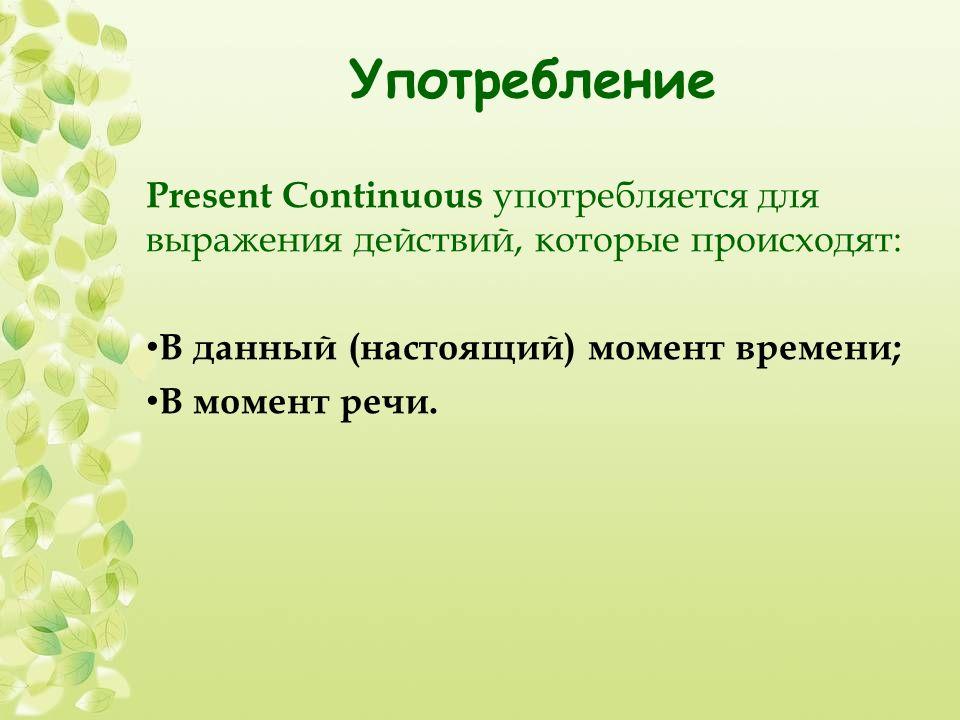 Present continuous когда употребляется