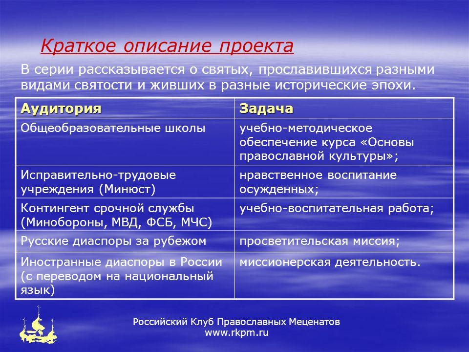 Российский Клуб Православных Меценатов www.rkpm.ru В серии рассказывается о святых, прославившихся разными видами святости и живших в разные исторические эпохи.