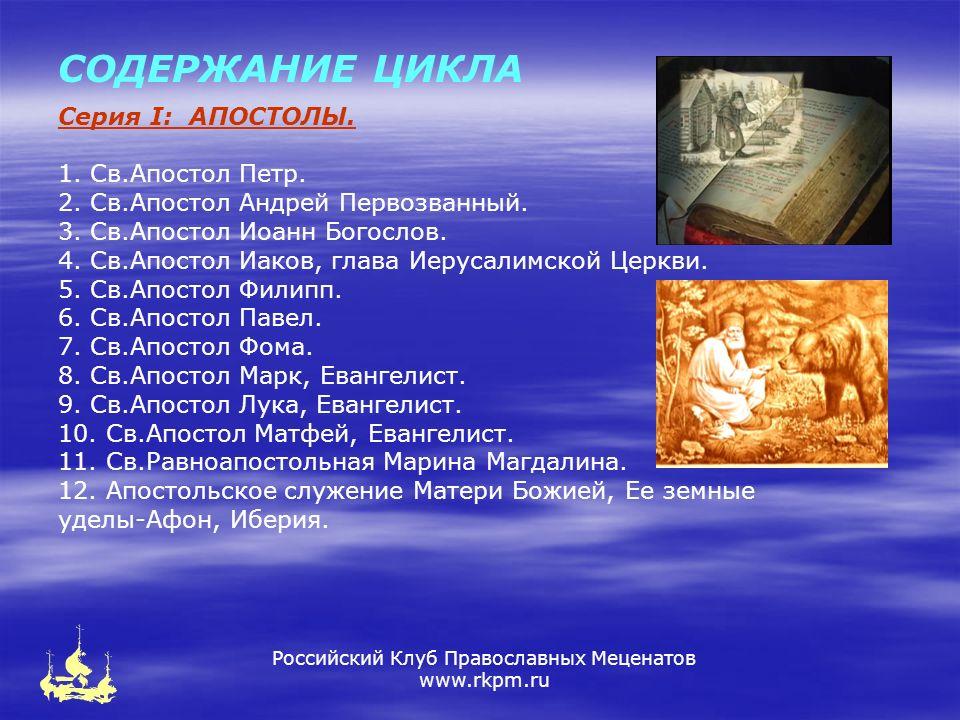 Российский Клуб Православных Меценатов www.rkpm.ru Серия I: АПОСТОЛЫ.