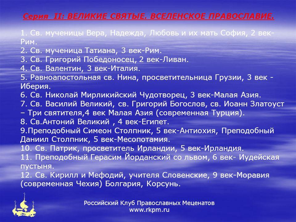 Российский Клуб Православных Меценатов www.rkpm.ru 1.