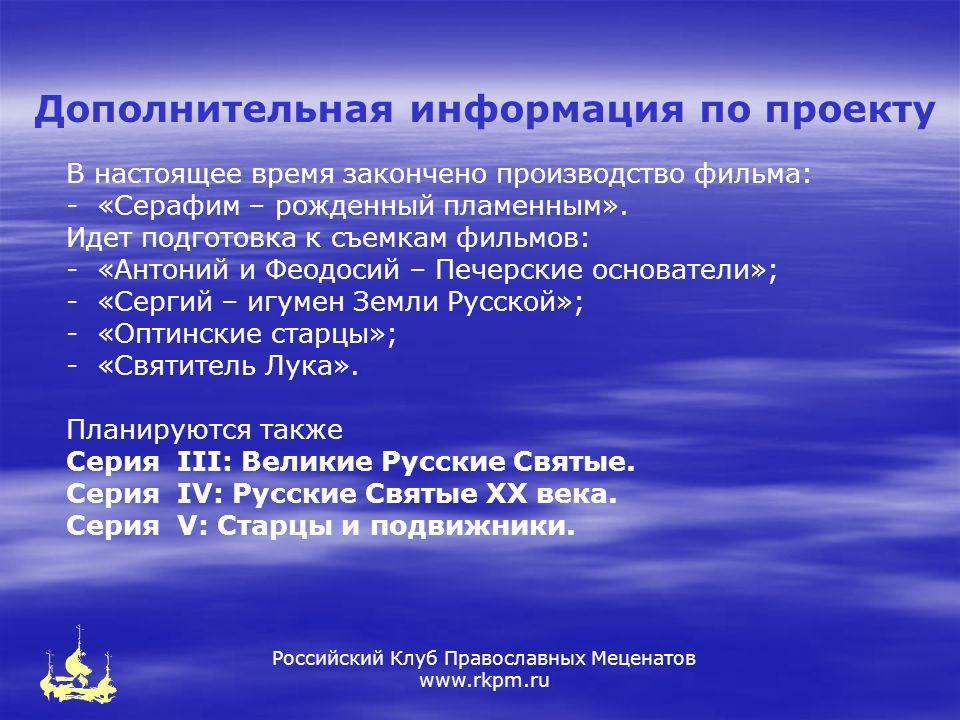 Российский Клуб Православных Меценатов www.rkpm.ru В настоящее время закончено производство фильма: - «Серафим – рожденный пламенным».
