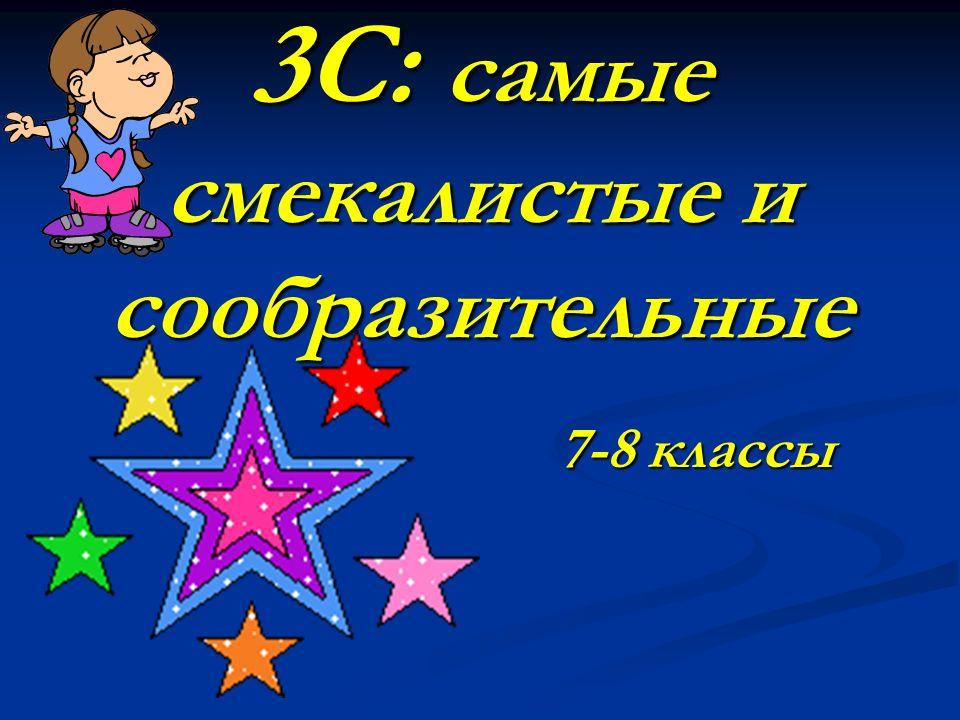 3С: самые смекалистые и сообразительные 7-8 классы