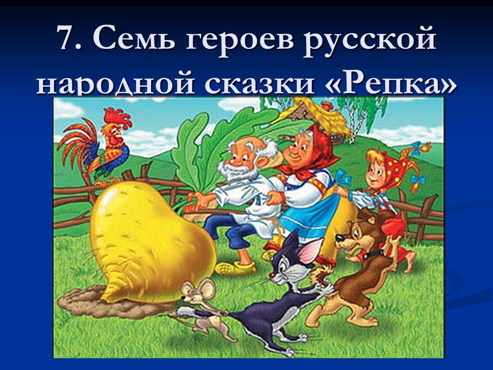 7. Семь героев русской народной сказки «Репка»