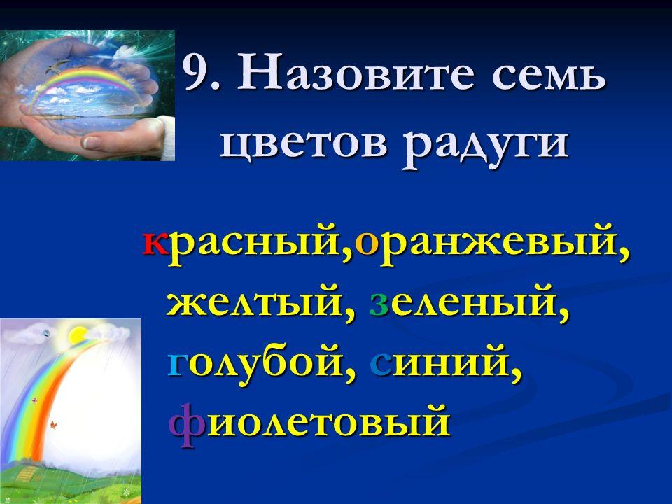 9. Назовите семь цветов радуги красный,оранжевый, желтый, зеленый, голубой, синий, фиолетовый