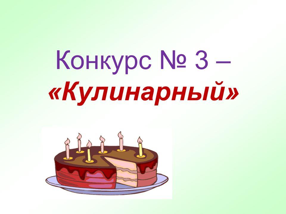 Конкурс № 3 – «Кулинарный»