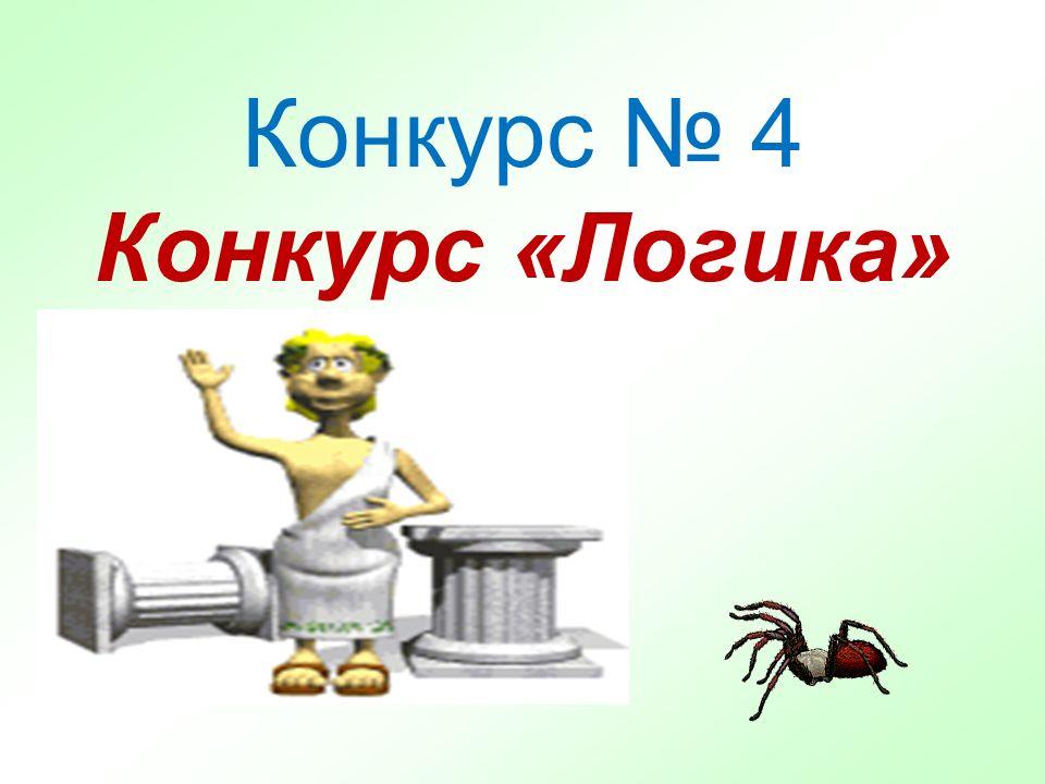 Конкурс № 4 Конкурс «Логика»
