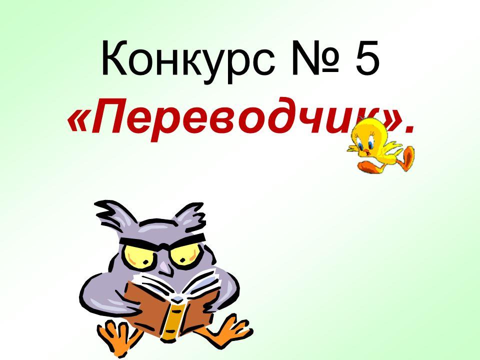 Конкурс № 5 «Переводчик».