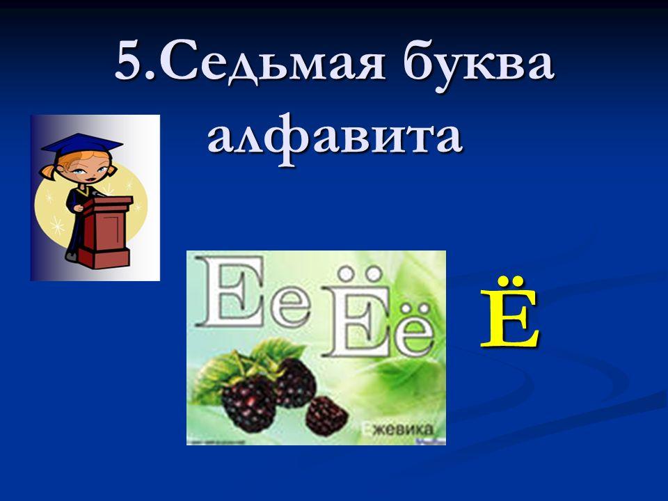 5.Седьмая буква алфавита Ё