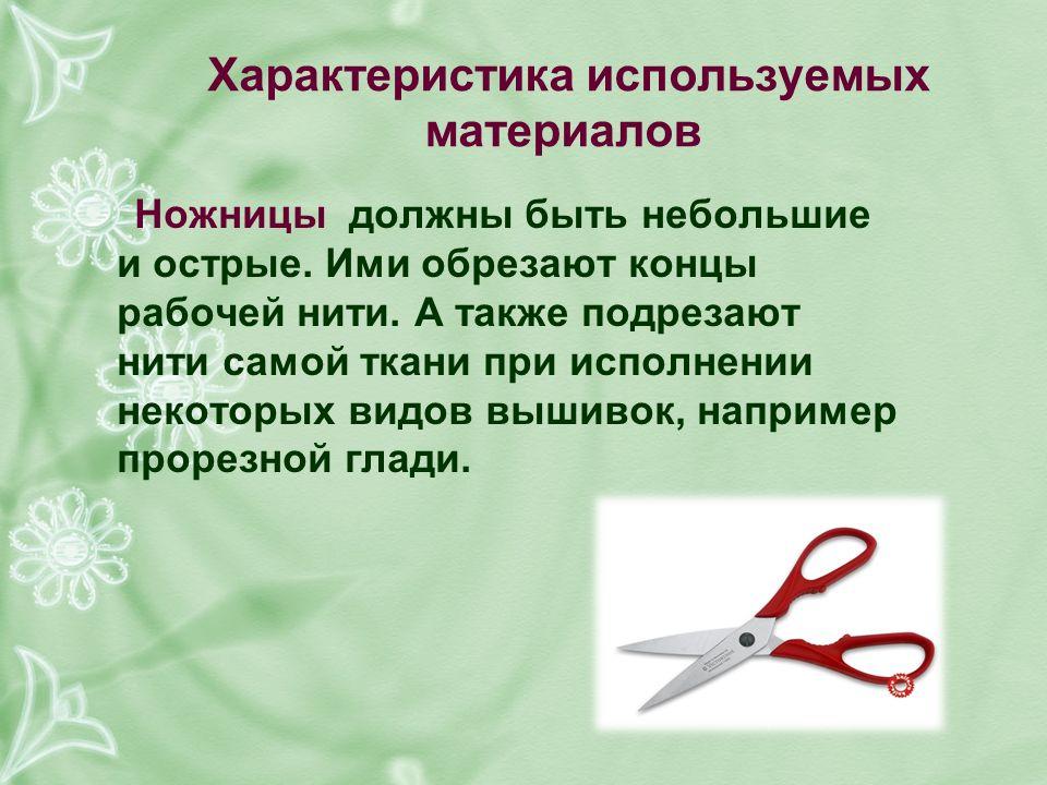 Характеристика используемых материалов Ножницы должны быть небольшие и острые.