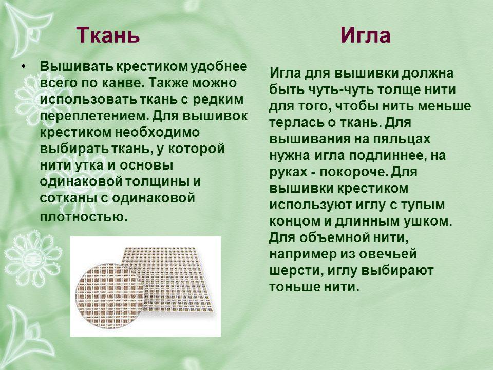 Ткань Игла Вышивать крестиком удобнее всего по канве.