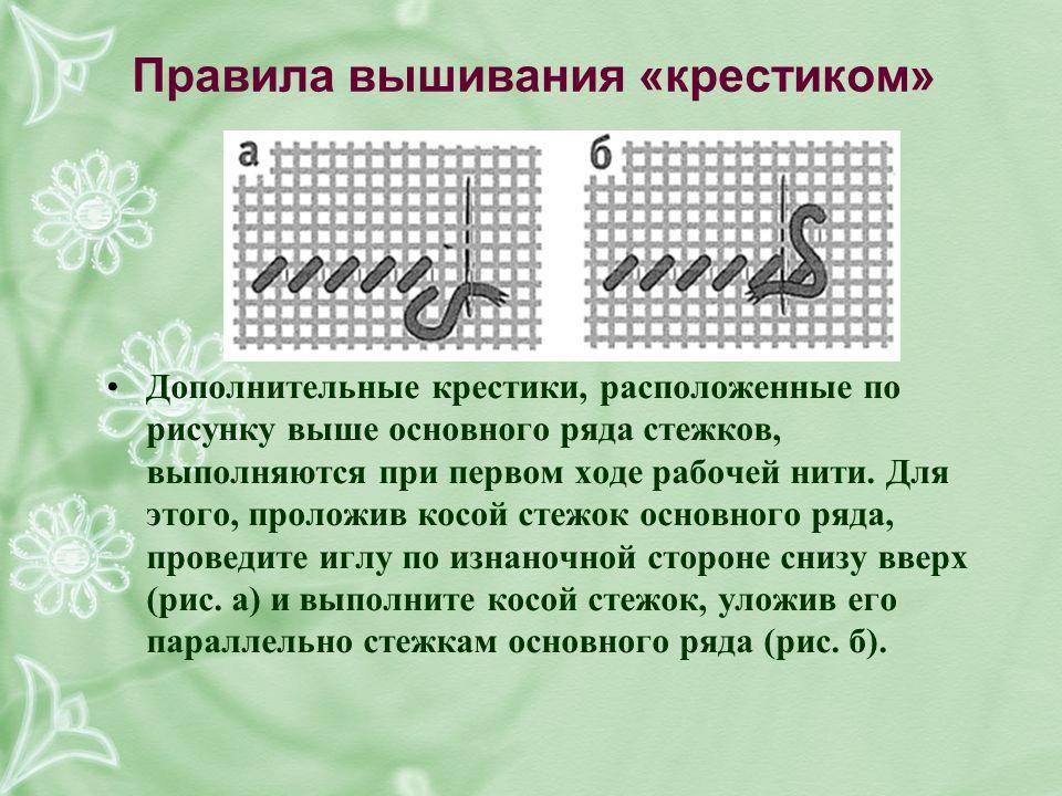 Правила вышивания «крестиком» Дополнительные крестики, расположенные по рисунку выше основного ряда стежков, выполняются при первом ходе рабочей нити.