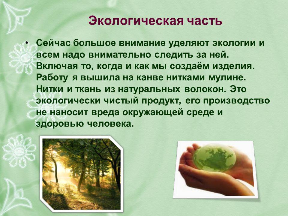 Экологическая часть Сейчас большое внимание уделяют экологии и всем надо внимательно следить за ней.