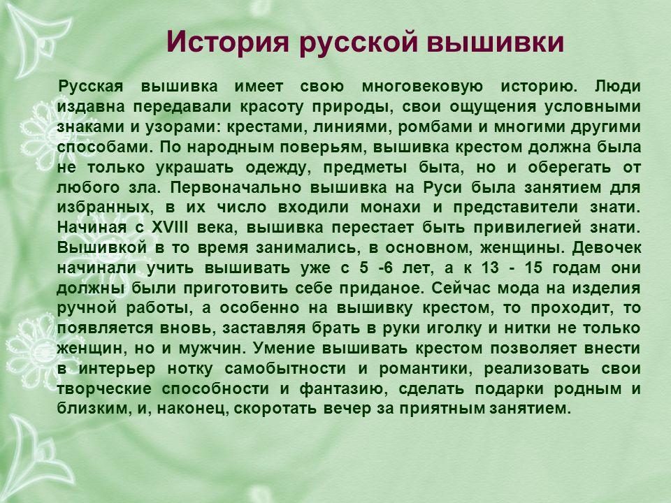 История русской вышивки Русская вышивка имеет свою многовековую историю.