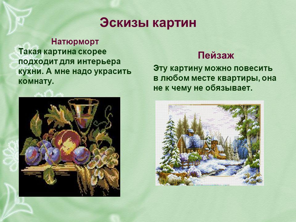 Эскизы картин Пейзаж Эту картину можно повесить в любом месте квартиры, она не к чему не обязывает.