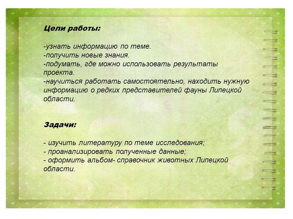 Цели работы: -узнать информацию по теме. -получить новые знания.