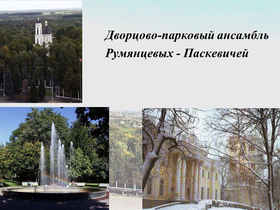 Дворцово-парковый ансамбль Румянцевых - Паскевичей