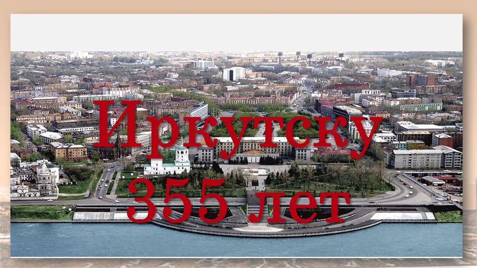 Иркутску 355 лет