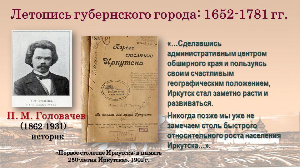 «…Сделавшись административным центром обширного края и пользуясь своим счастливым географическим положением, Иркутск стал заметно расти и развиваться.