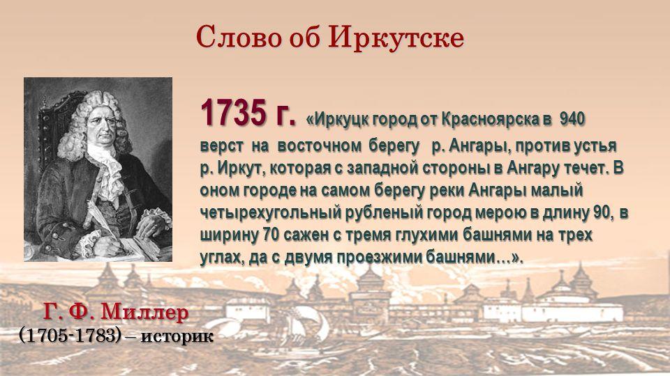 Слово об Иркутске Г. Ф. Миллер (1705-1783) – историк 1735 г.