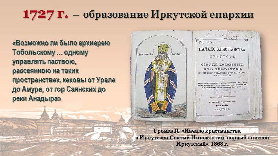 1727 г. – образование Иркутской епархии Громов П.