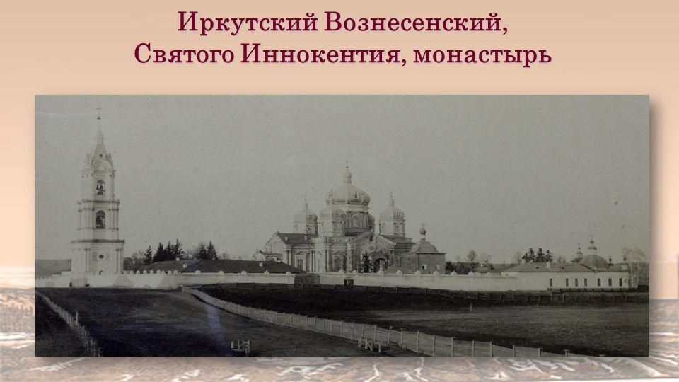 Иркутский Вознесенский, Святого Иннокентия, монастырь