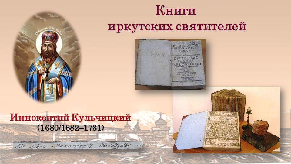 Книги иркутских святителей иркутских святителей Иннокентий Кульчицкий (1680/1682–1731)