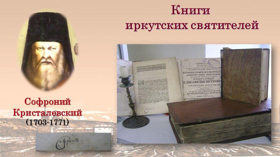 Книги иркутских святителей иркутских святителей СофронийКристалевский(1703-1771)