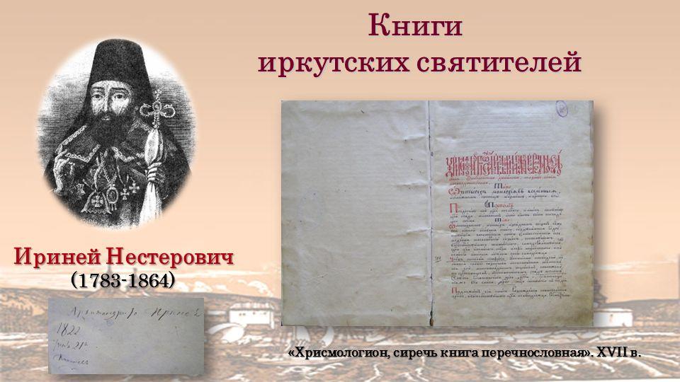 Ириней Нестерович (1783-1864) Книги иркутских святителей иркутских святителей «Хрисмологион, сиречь книга перечнословная».