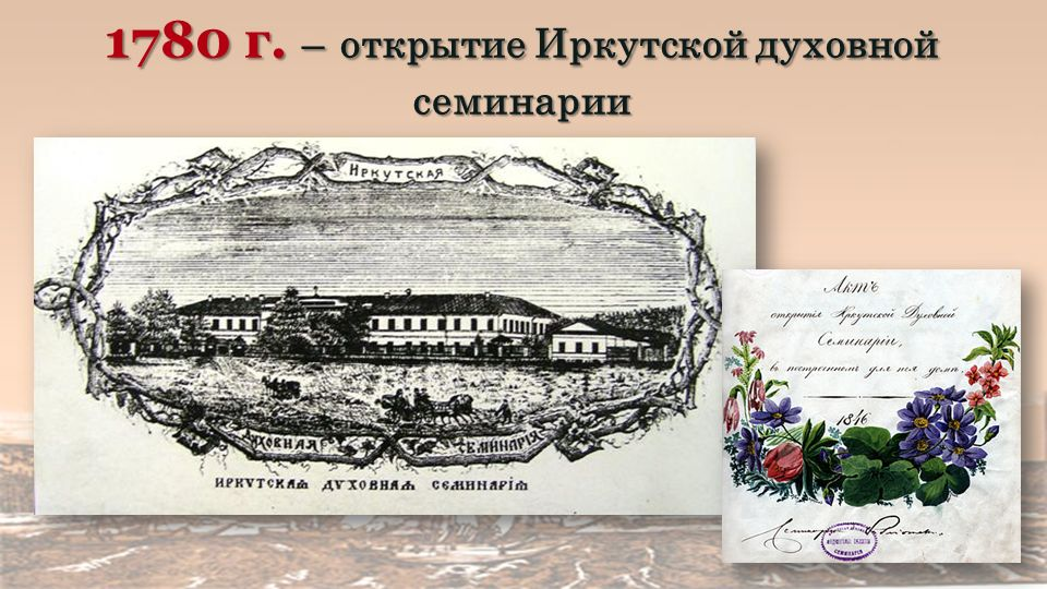 1780 г. – открытие Иркутской духовной семинарии