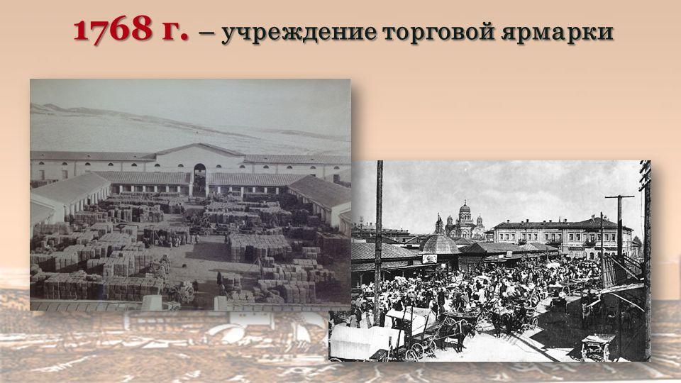 1768 г. – учреждение торговой ярмарки