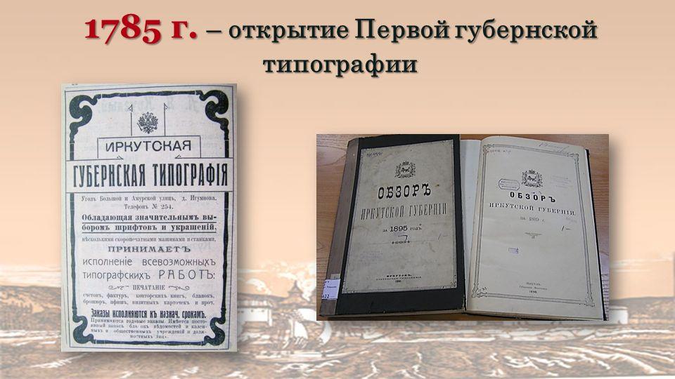1785 г. – открытие Первой губернской типографии