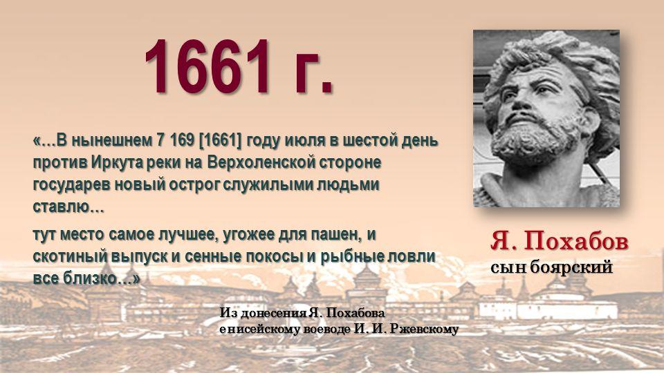 1661 г.