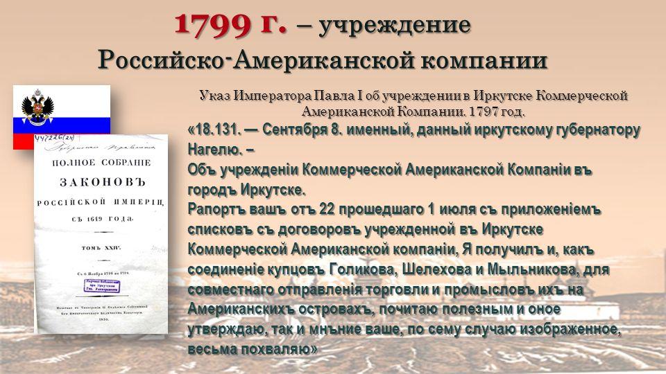 1799 г.