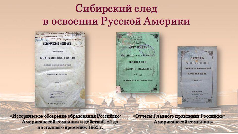 «Историческое обозрение образования Российско- Американской компании и действий её до настоящего времени».