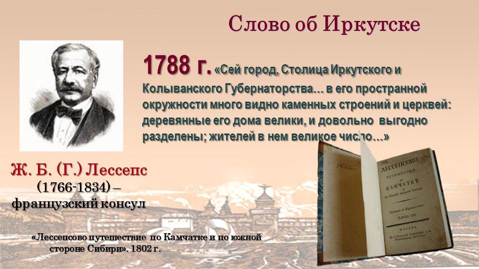 Слово об Иркутске 1788 г.