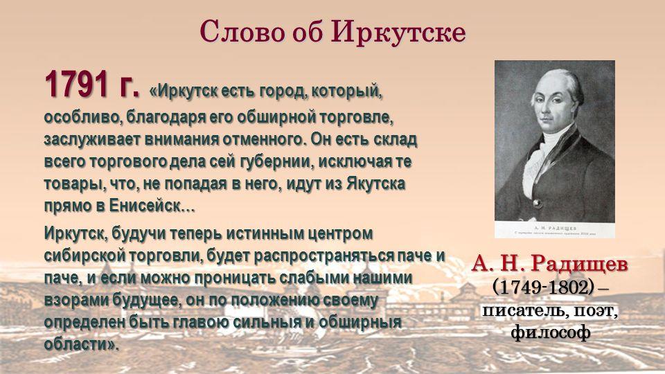 А. Н. Радищев (1749-1802) – писатель, поэт, философ 1791 г.