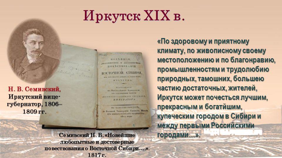 Иркутск XIХ в. Н. В. Семивский, Иркутский вице- губернатор, 1806– 1809 гг.