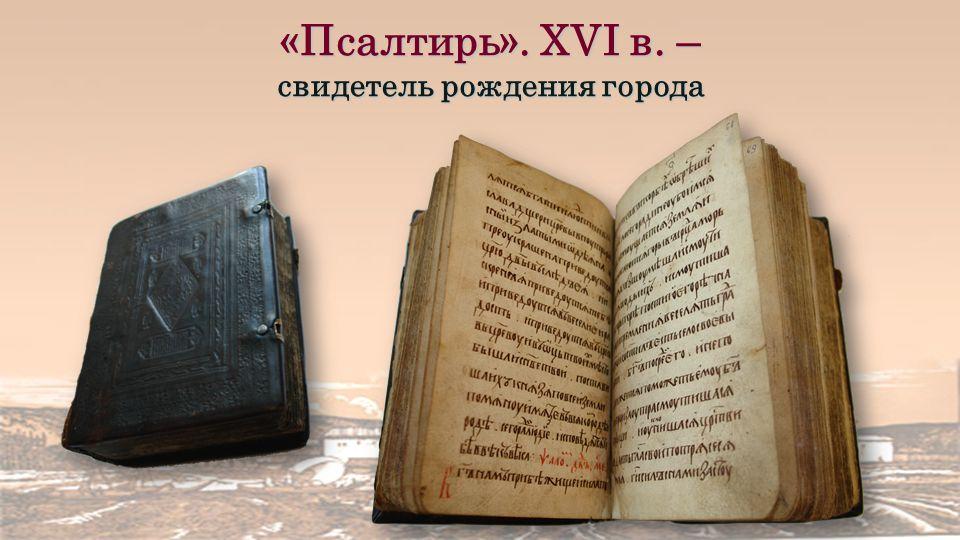 «Псалтирь». XVI в. – свидетель рождения города