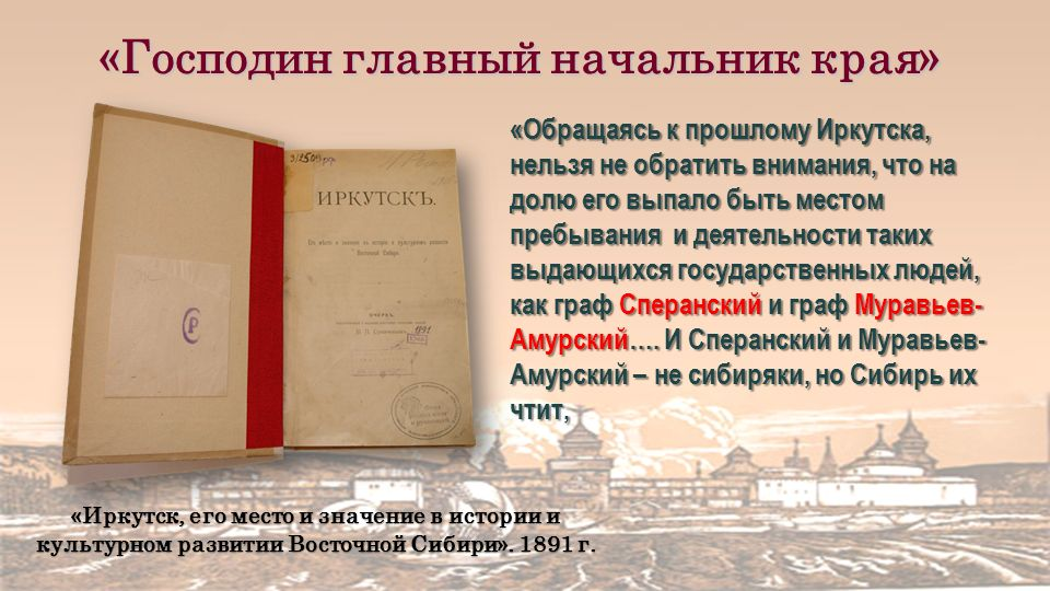 «Иркутск, его место и значение в истории и культурном развитии Восточной Сибири».