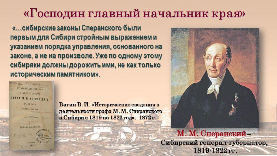 «…сибирские законы Сперанского были первым для Сибири стройным выражением и указанием порядка управления, основанного на законе, а не на произволе.