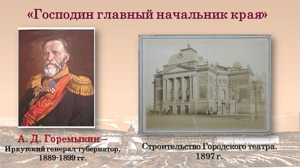 «Господин главный начальник края» А. Д. Горемыкин – Иркутскийгенерал-губернатор, 1889-1899 гг.
