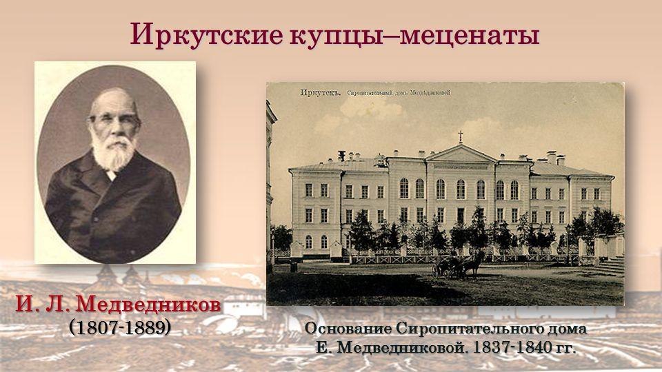 Иркутские купцы–меценаты И. Л.