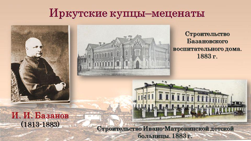 Иркутские купцы–меценаты И. И.