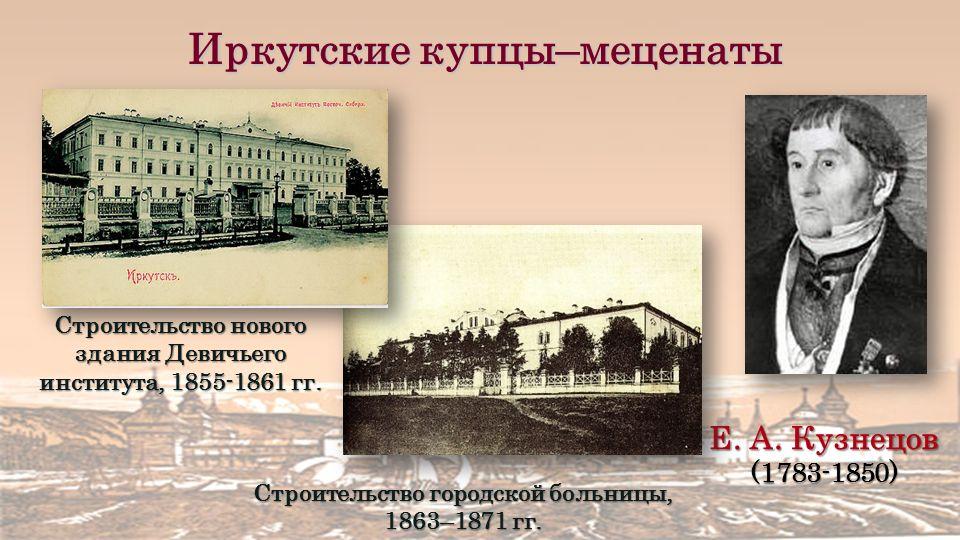 Иркутские купцы–меценаты Е. А.