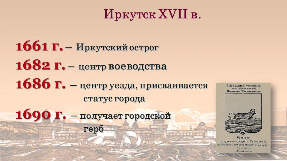 1661 г. – Иркутский острог 1682 г. – центр воеводства 1686 г.